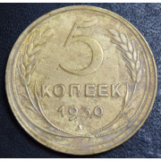 5  копеек  1930 год