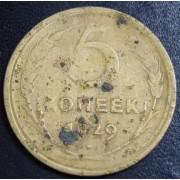 5  копеек  1929 год