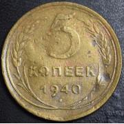 5  копеек 1940 год