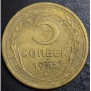 5  копеек 1955 год