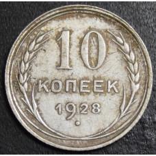 10 копеек 1928 год
