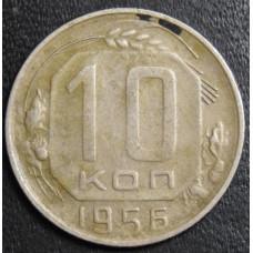 10 копеек 1956 год