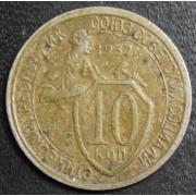 10 копеек 1932 год