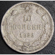 10 копеек 1922 год