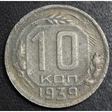 10 копеек 1939 год