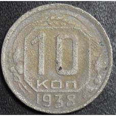 10 копеек 1938 год