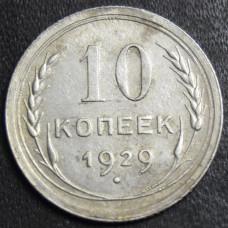 10 копеек 1929 год
