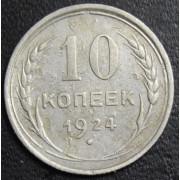 10 копеек 1924 год