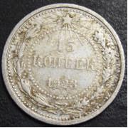 15 копеек 1923 год