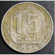 15 копеек 1953  год