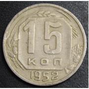15 копеек 1952  год