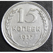 15 копеек 1927 год