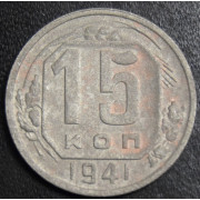 15 копеек 1941  год