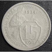 15 копеек 1934 год