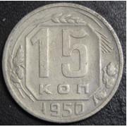 15 копеек 1950  год