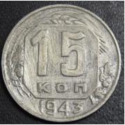 15 копеек 1943 год