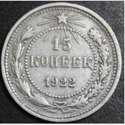 15 копеек 1922 год