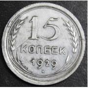 15 копеек 1929 год