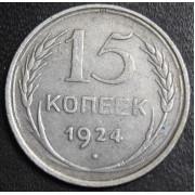 15 копеек 1924 год