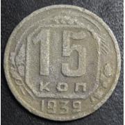 15 копеек 1939 год