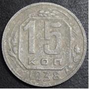 15 копеек 1938 год
