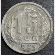 15 копеек 1935  год