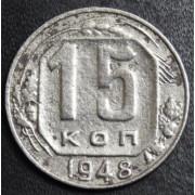 15 копеек 1948 год