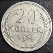20  копеек  1929 год