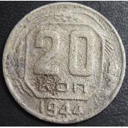 20  копеек  1944  год