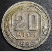 20  копеек  1935 год