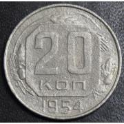 20  копеек  1954  год