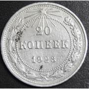 20  копеек  1923 год