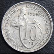 10 копеек 1933 год