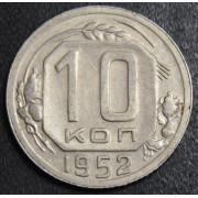10 копеек 1952 год