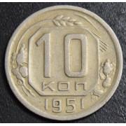 10 копеек 1951 год