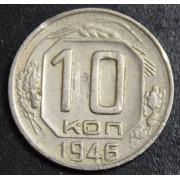 10 копеек 1946 год