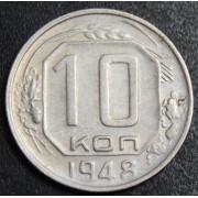10 копеек 1948 год