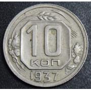 10 копеек 1937 год