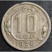 10 копеек 1935 год