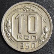 10 копеек 1950 год