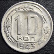 10 копеек 1943 год