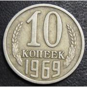 10 копеек 1969 год