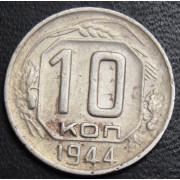 10 копеек 1944 год