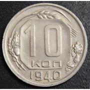 10 копеек 1940 год