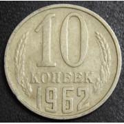 10 копеек 1962 год