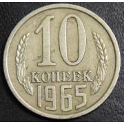 10 копеек 1965 год