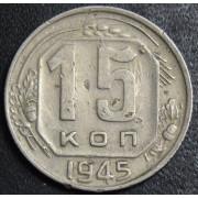 15 копеек 1945 год