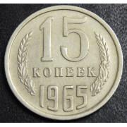 15 копеек 1965 год
