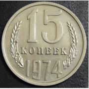 15 копеек 1974 год