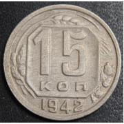 15 копеек 1942 год